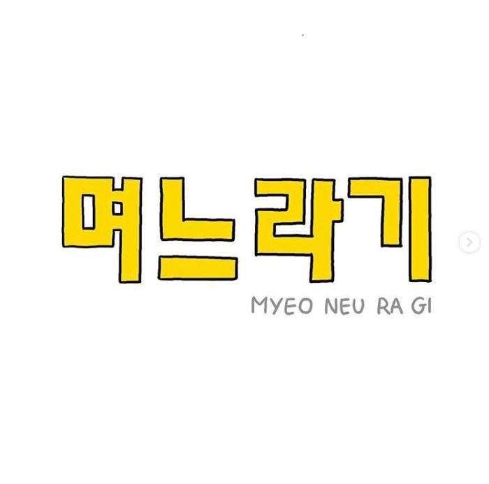 myeoneuragi